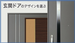 玄関ドアのデザインを選ぶ