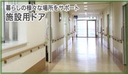 暮らしの様々な場所をサポート施設用ドア