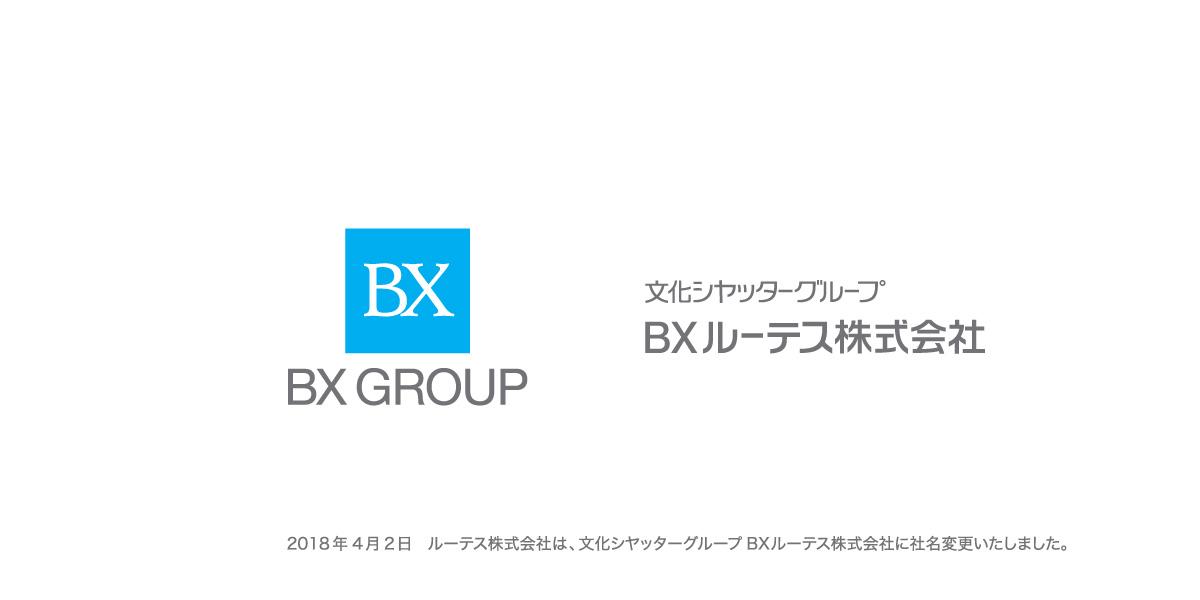2018年4月2日 ルーテス株式会社は、文化シャッターグループ BXルーテス株式会社に社名変更いたしました